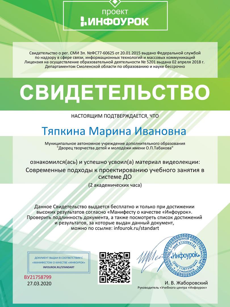 Свидетельство проекта infourok.ru №ВУ217