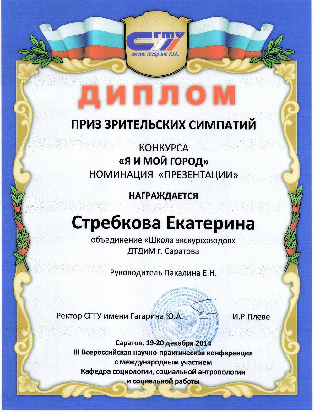 Стребкова Екатерина.jpg