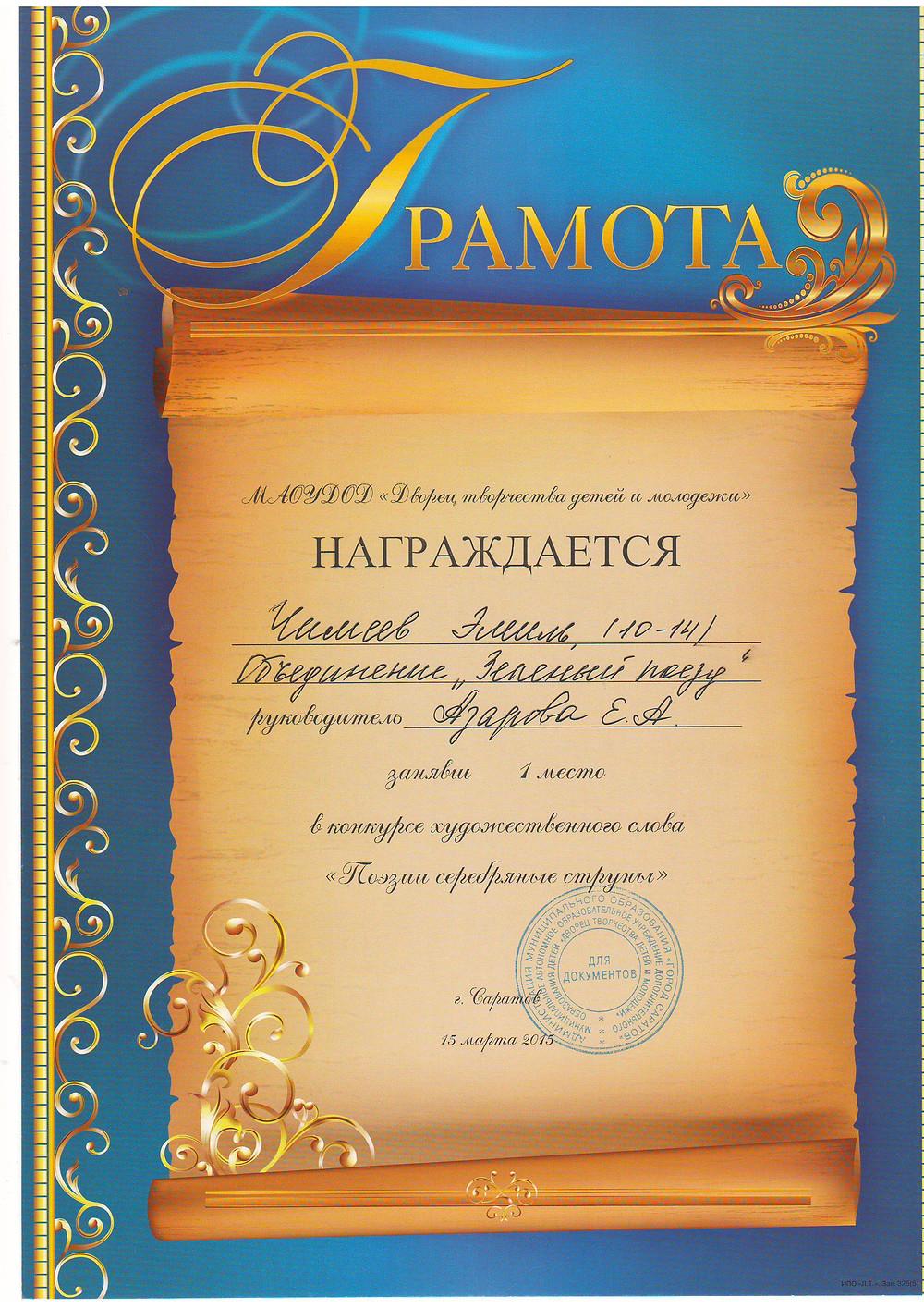 Азарова ЕА.JPG