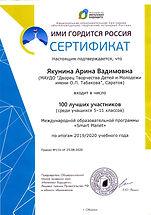 31б Серт-т Якуниной вошедшей в 100 лучш участников Междунар образ программы.jpg