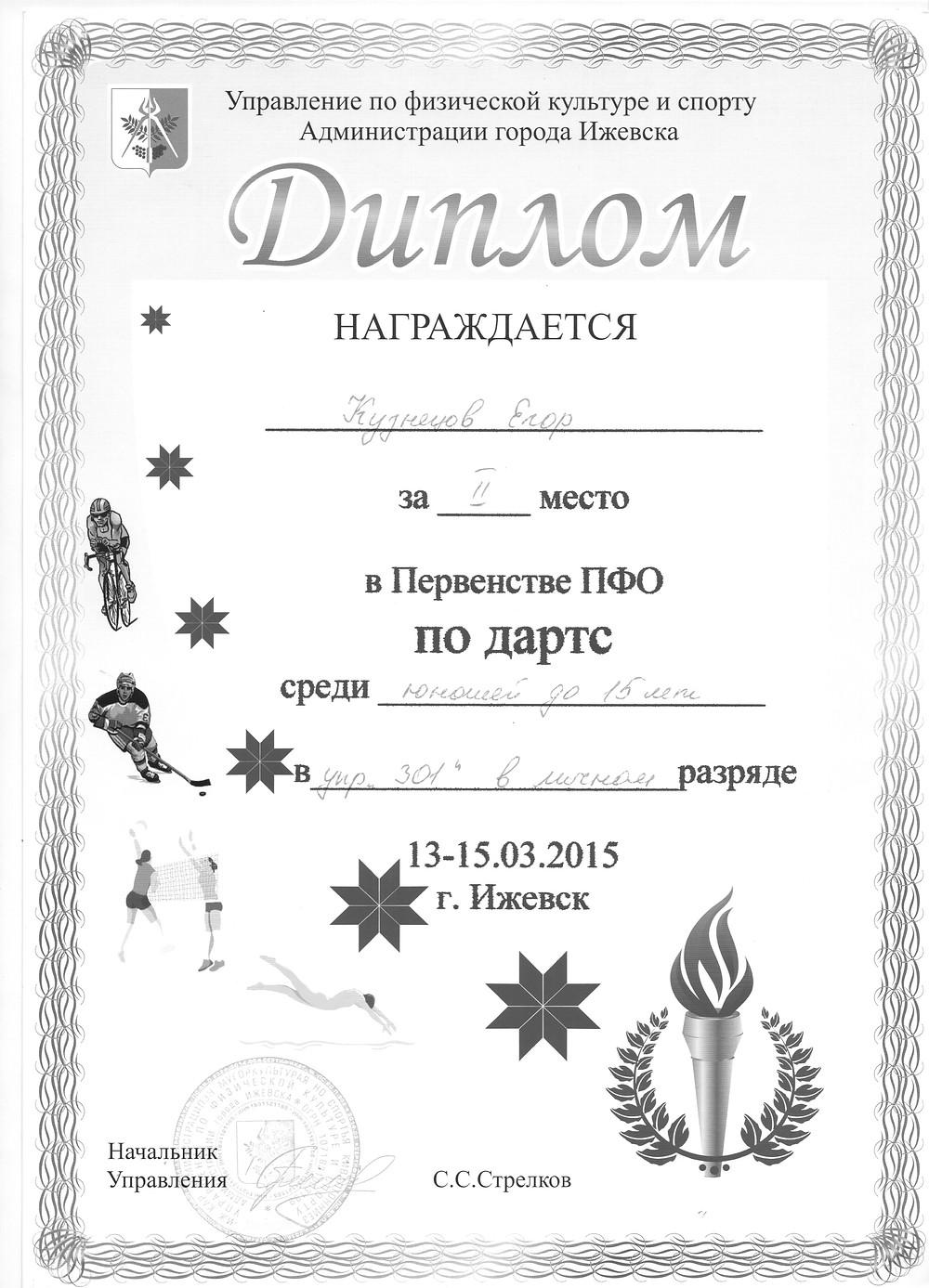 Кузнецов Егор 2 личное.jpg