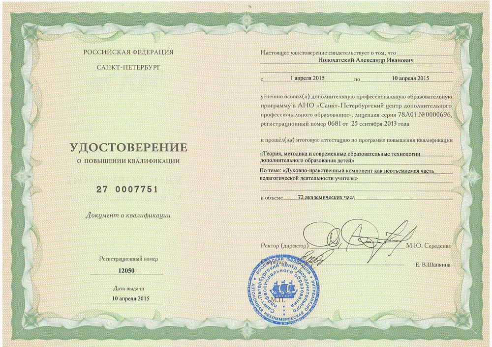 Новохатский АИ 10 апр 2015_edited.JPG