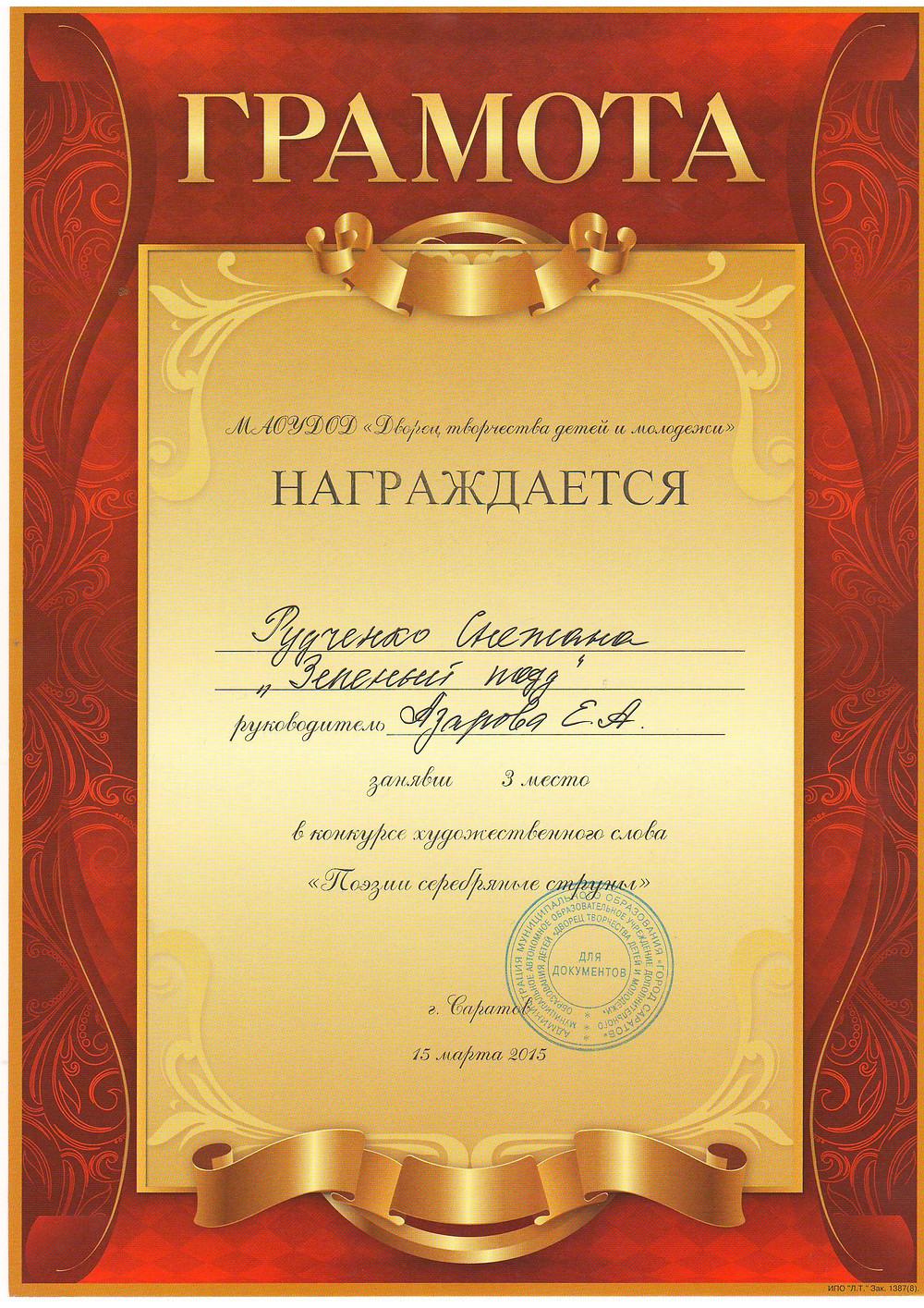 Азарова ЕА0001.JPG