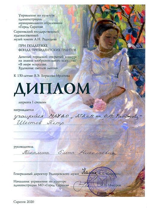Диплом конкурса Художник светлой мечты.j