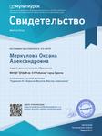 Свидетельство Художник В.Э.Борисов-Мусат
