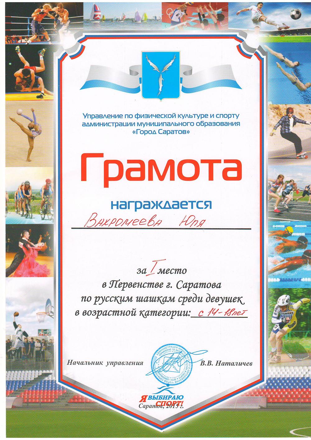 Вахромеева Юлия.JPG