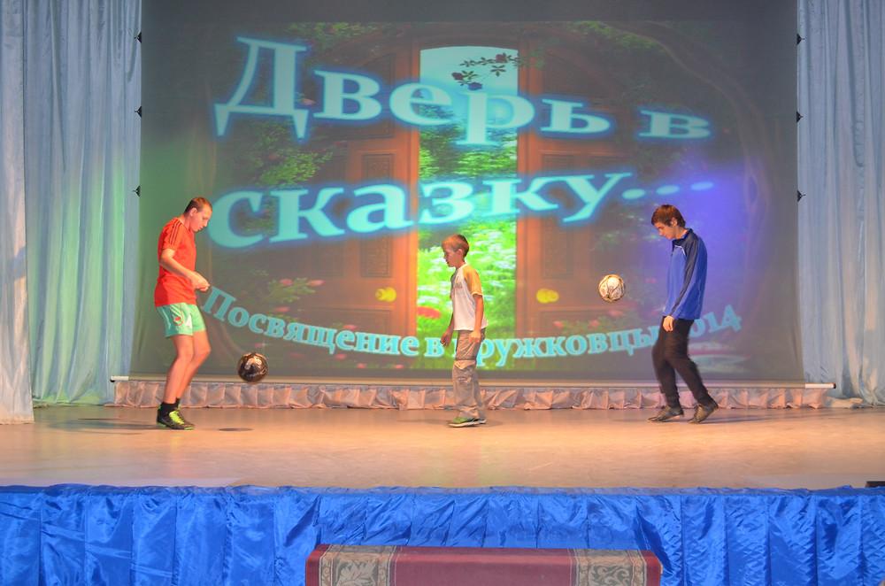 """Объединение """"Футбол"""""""