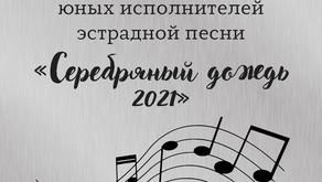 В ДТДиМ пройдет городской конкурс юных исполнителей эстрадной песни «Серебряный дождь 2021»