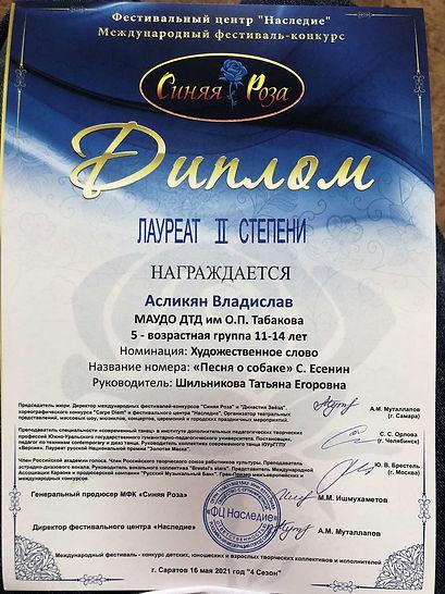25 Диплом Международного фестиваля-конкурса «Синяя птица».jpg
