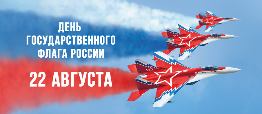 22 августа - День Государственного флага России!