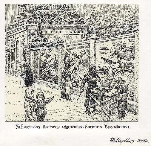 Агиплакаты  Е. Тимофеева на ул. Волжской