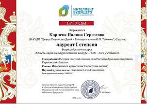 31в Диплом лауреата 1 степ Всерос конк ЮНК.jpg