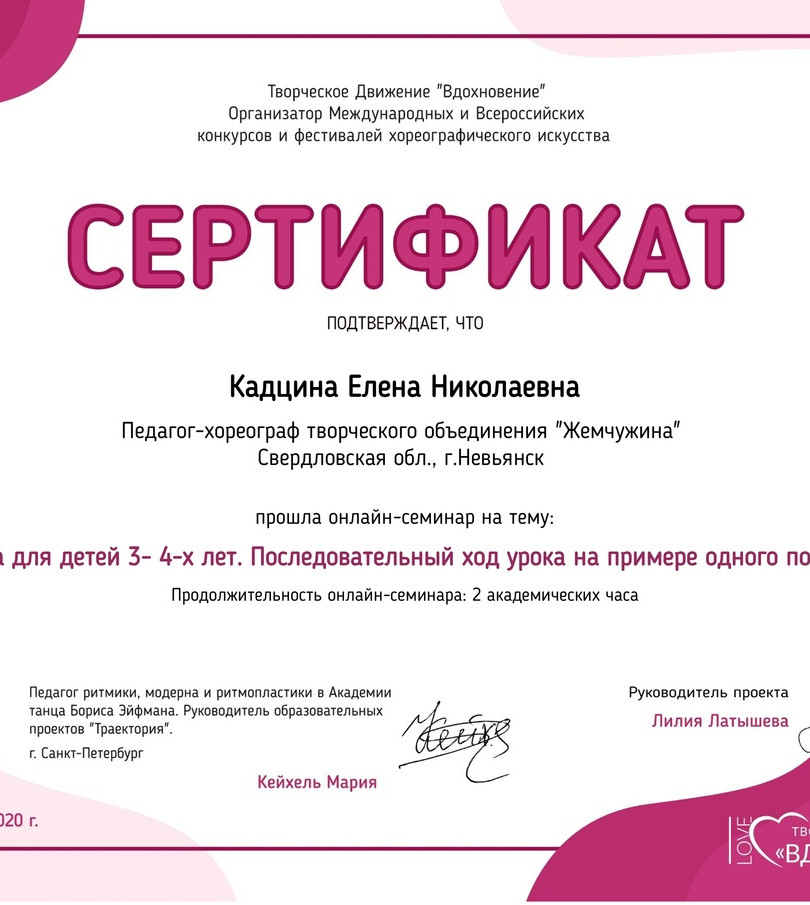 Сертификат 4.04.2020.jpg