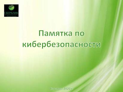 Скриншот 03-06-2020 095334.png