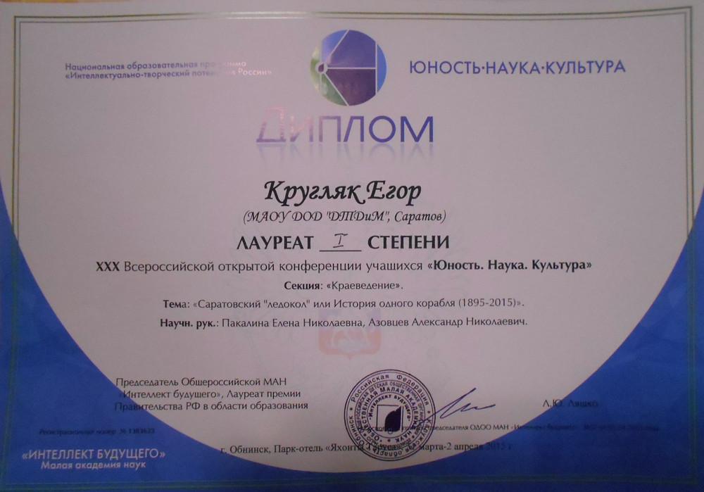 Диплом лауреата 1 степени Кругляка Егора на Всерос конф ЮНК 2015.JPG