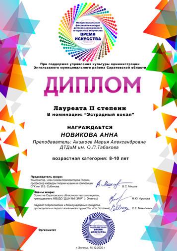 НОВИКОВА АННА.jpg
