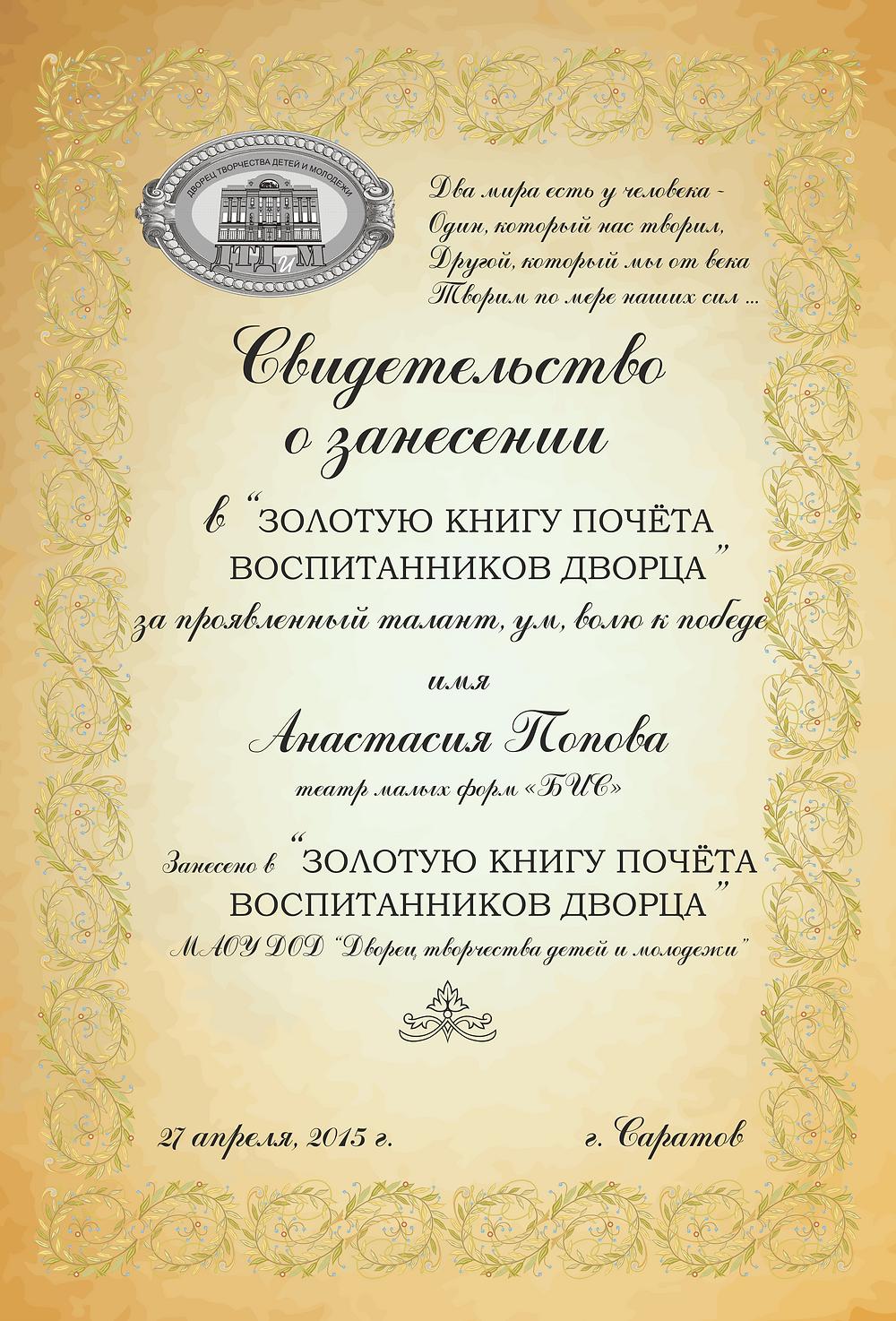 свидетельство бенефис одаренных детей воспитанники книга почета.png