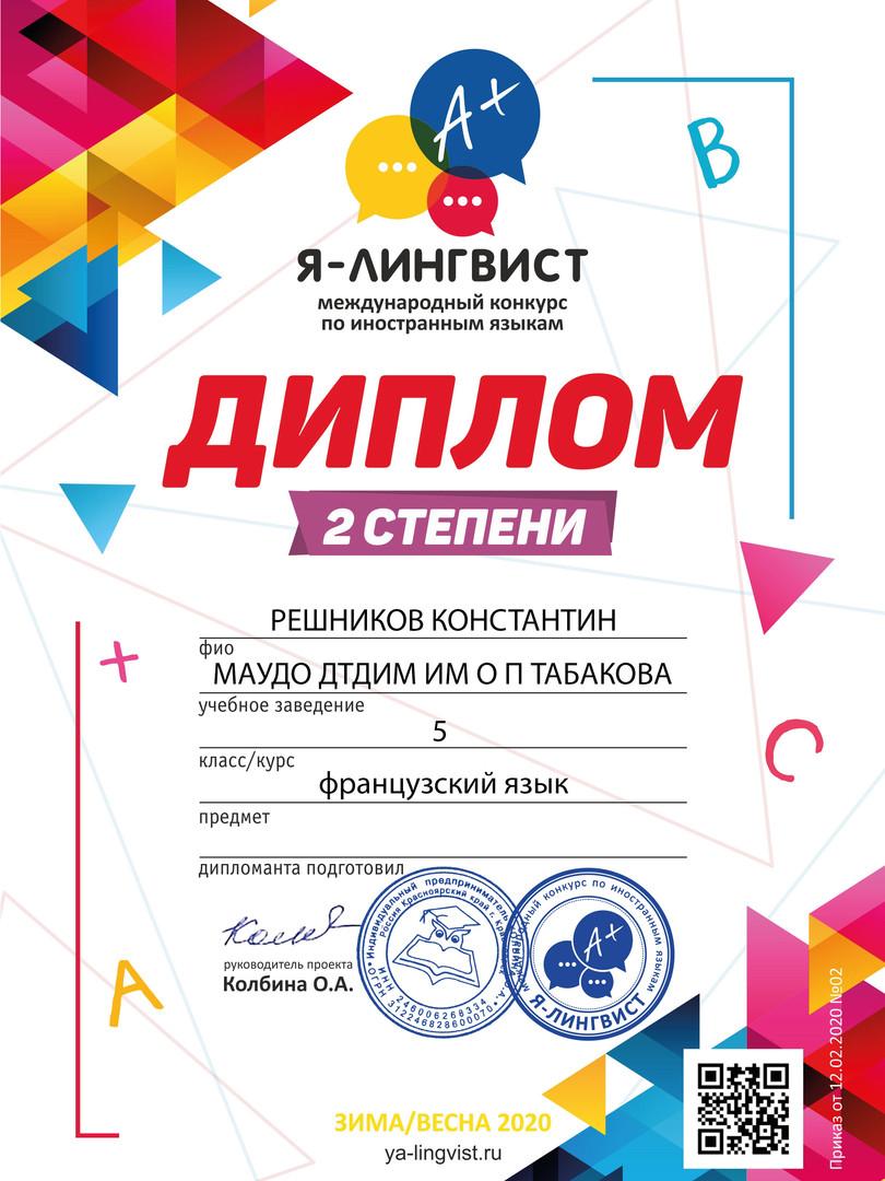 РЕШНИКОВ КОНСТАНТИН.jpg