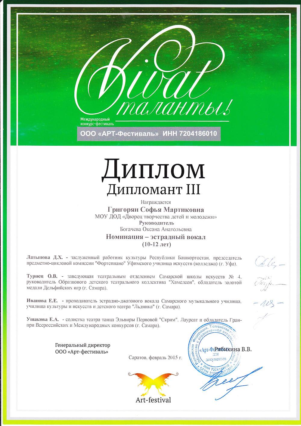 Григорян Софья