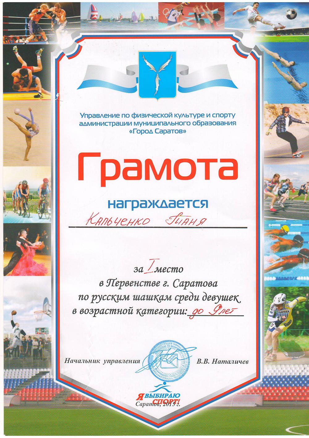 Кальченко Татьяна.JPG