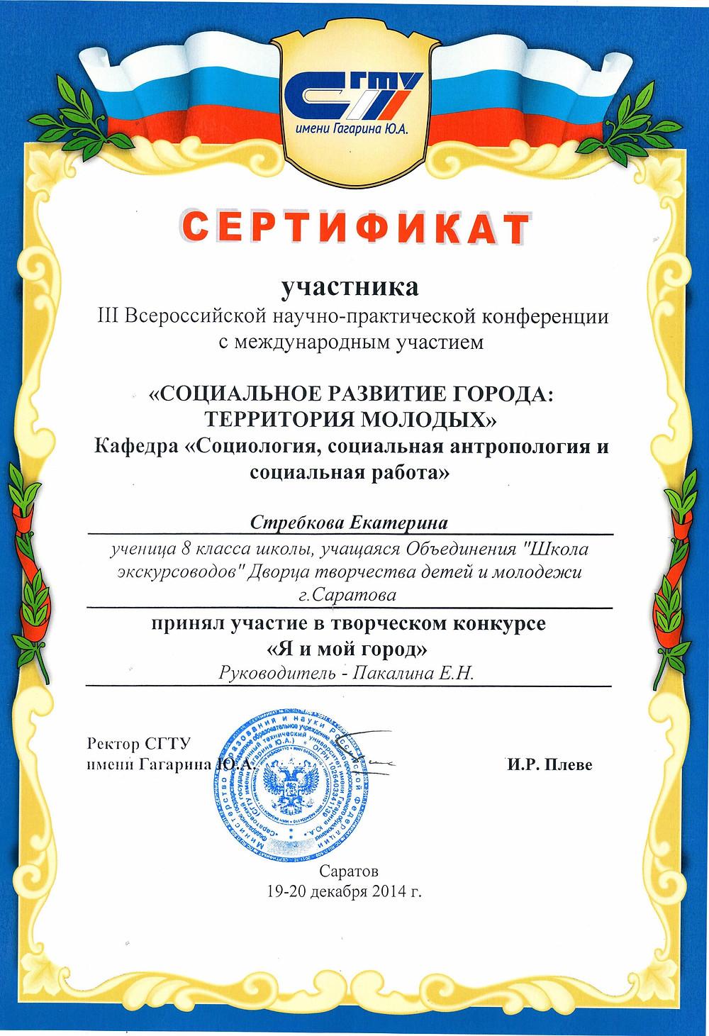 Стребкова Екатерина 2.jpg