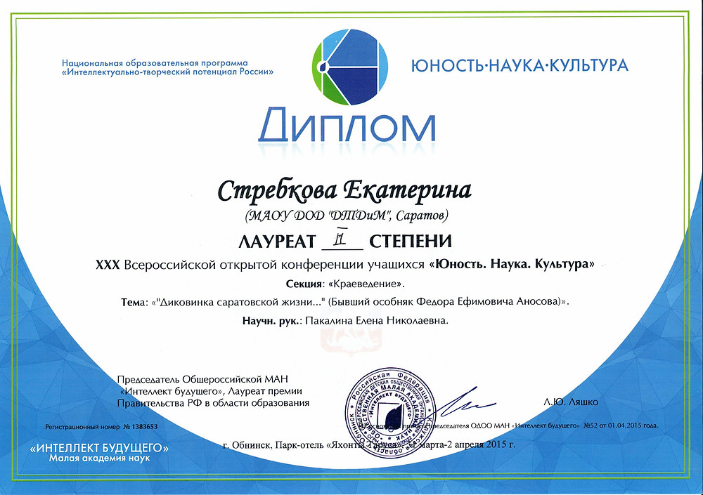 Диплом лауреата 2 степ Всерос конф ЮНК Стребковой 2015.jpg