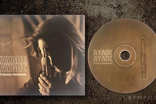 Aylos Aulos CD