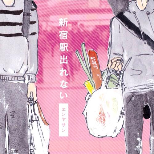 『新宿駅出れない』ジャケット