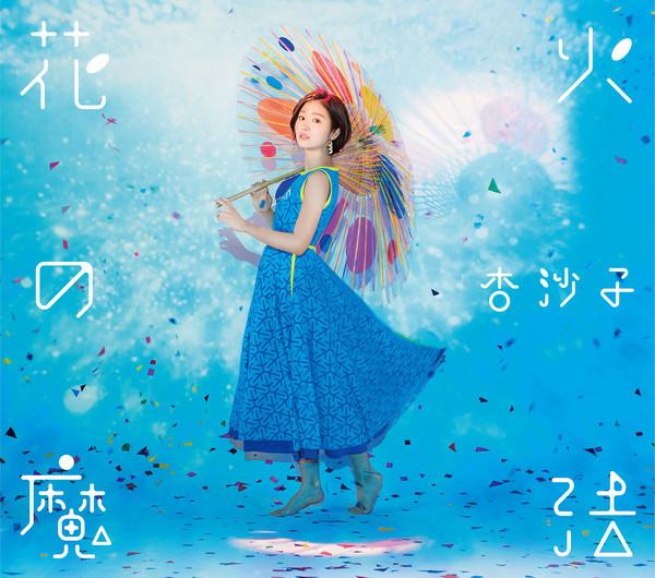 杏沙子『花火の魔法』