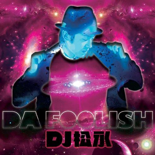 DJ松永 / DA FOOLISH ジャケット