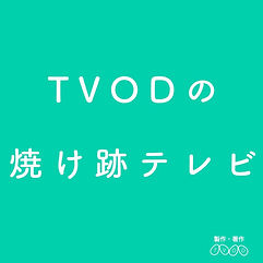 TVOD_LOGO.jpg