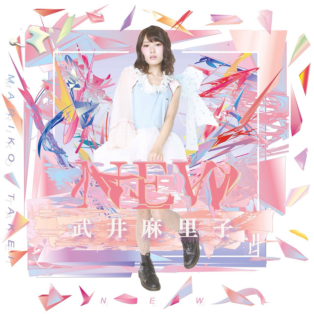 武井麻里子『NEW』タワーレコード盤ジャケット
