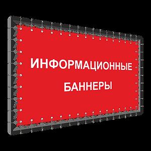 Изготовление баннера с люверсами от 400 руб/м2