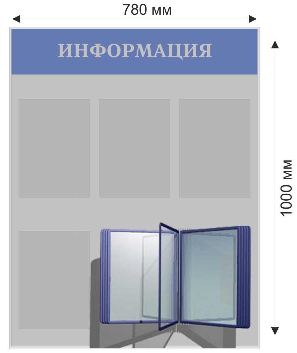 Стенд Информация
