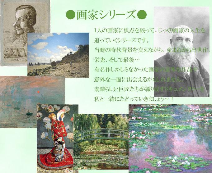 画家シリーズ緑.jpg