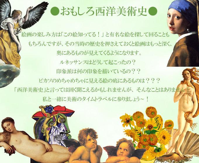 西洋美術史緑.jpg