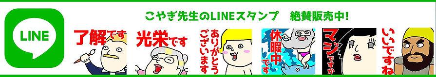 LINEstamp.jpg