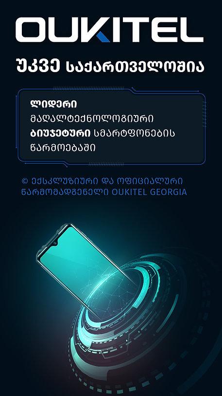 OUKITEL-უკვე-საქართველოშია-750x1334.jpg