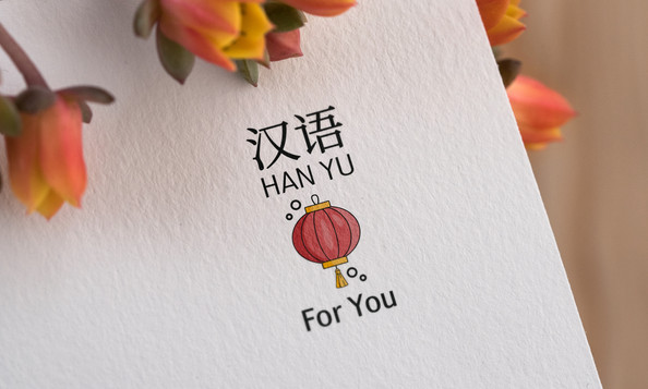 Han Yu For You - גילי מרון
