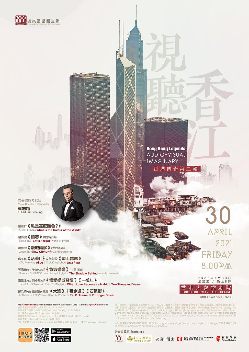 视听香江A4front_画板 1.jpg