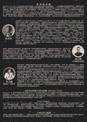 馬浚偉X樂樂•琴歌薈