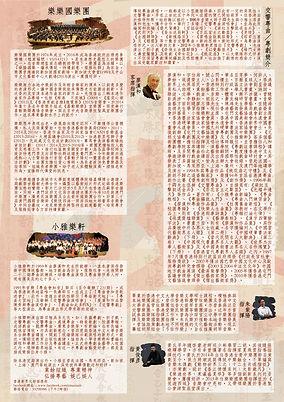 《樂樂小雅 - 粵風圍城》