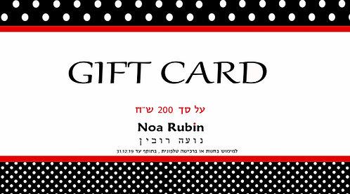 גיפט קארד Gift Card 200