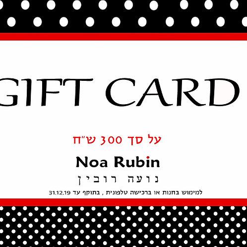 גיפט קארד Gift Card 300