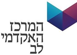 המרכז האקדמי לב בירושלים