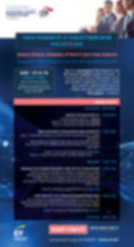 פורום-מנמרים_2020_מפגש-ראשון_הזמנה.jpg