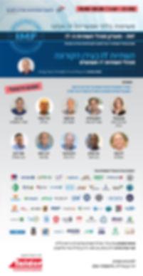 מפגש-וירטואלי-IMF-לאתר.jpg