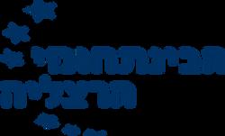 המרכז הבינתחומי הרצליה