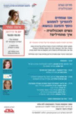 פורום נשים וטכנולוגיה_מפגש 2