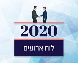 תמונה-לסליידר-ארועים-2020.jpg